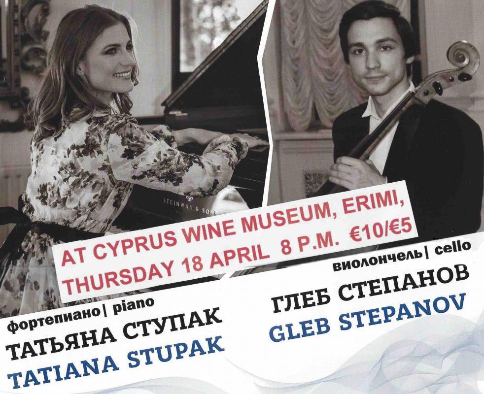 Classical Music Masterpieces   Cello & Piano   April 18