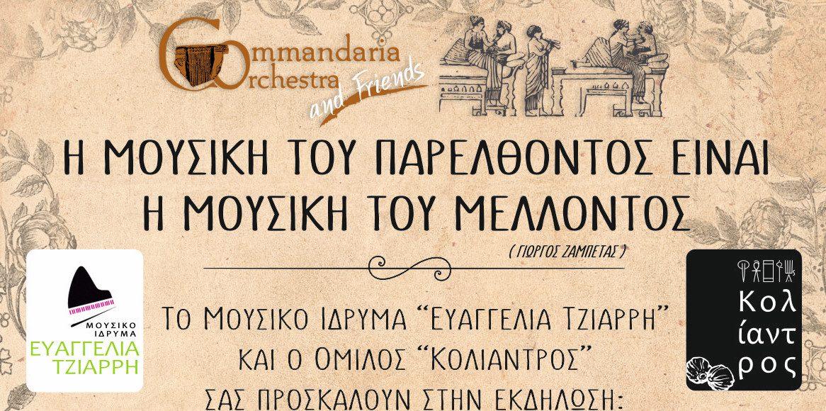 Κυπριακό Οινομουσείο